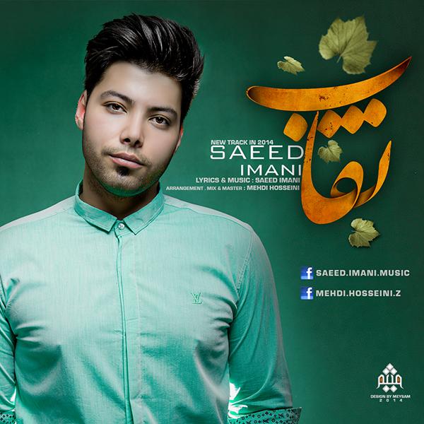 Saeed-Imani-Neghab