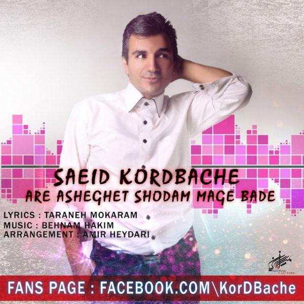 Saeed-Kord-Bacheh-Mage-Bade