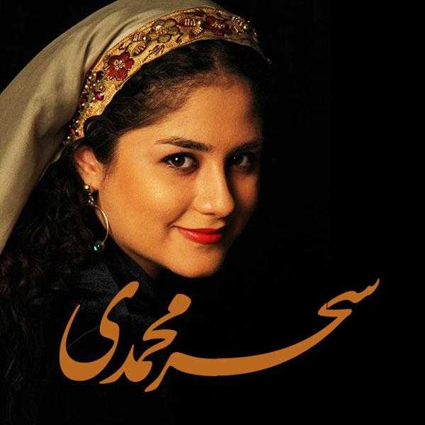 Sahar-Mohammadi-Setar