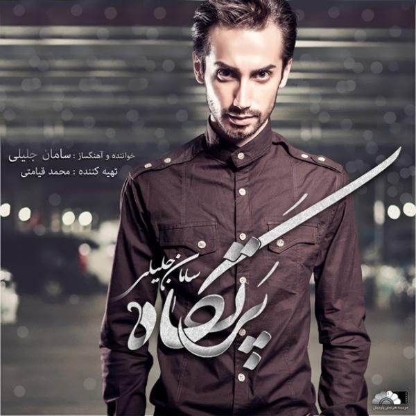 Saman-Jalili-Eteraf