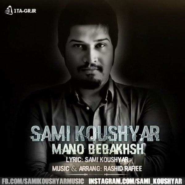 Sami-Koushyar-Mano-Bebakhsh
