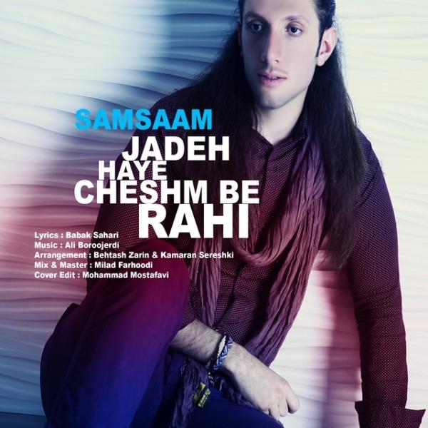 Samsaam-Jadeh-Haye-Cheshm-Be-Rahi