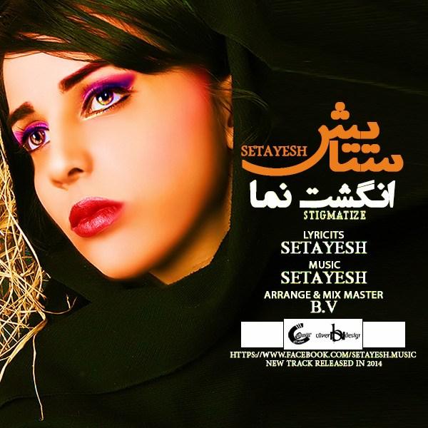 Setayesh-Angosht-Nama