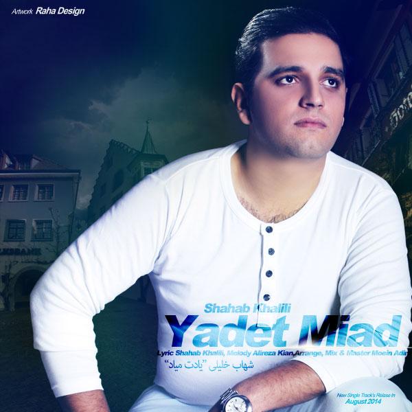Shahab-Khalili-Yadet-Miad