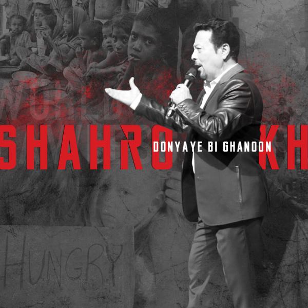 Shahrokh-Donyaye-Bi-Ghanoon