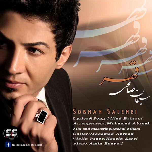 Sobhan-Salehi-Ghahr