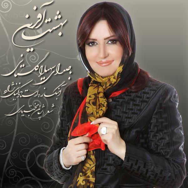 Soheila-Golestani-Behesht-Afarin