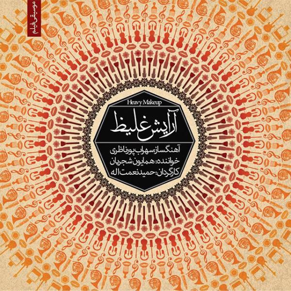 Sohrab-Pournazeri-Arayeshe-Ghaliz-4
