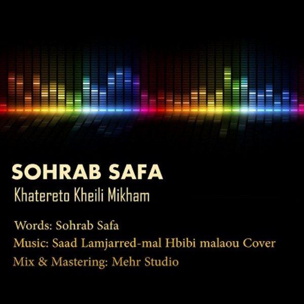 Sohrab-Safa-Khatereto-Kheili-Mikham