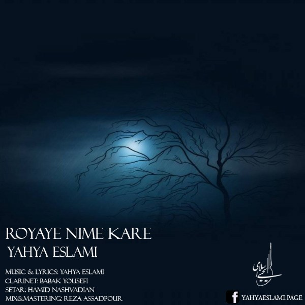 Yahya-Eslami-Royaye-Nime-Kare