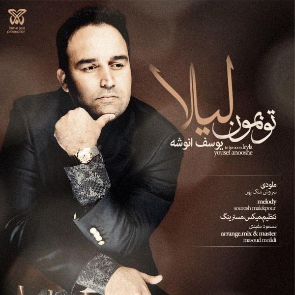 Yousef-Anoosheh-To-Bemoon-Leila