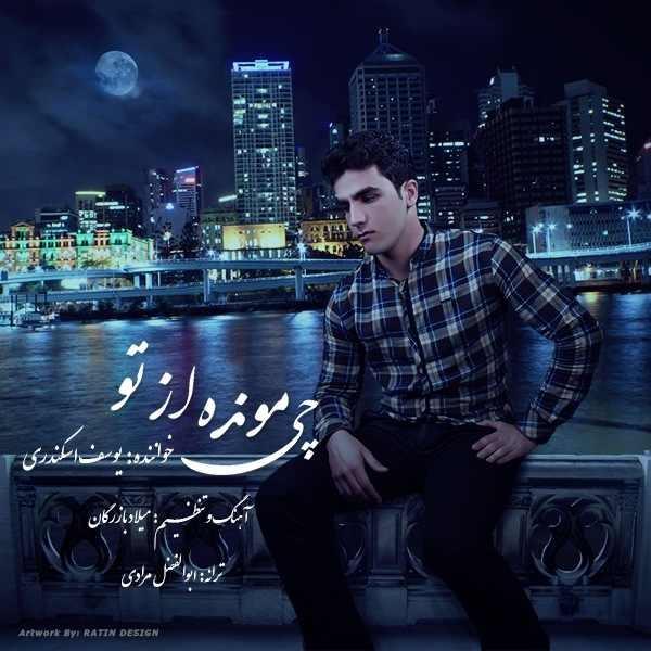 Yousef-Eskandari-Chi-Munde-Az-To