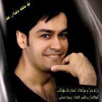 Ahmad-Reza-Jahantab-To-Ke-Donyaye-Mani