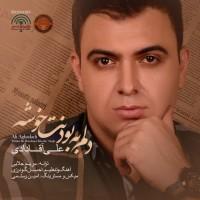 Ali-Aghadadi-Delam-Be-Boodanet-Khoshe