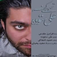 Ali-Sotoodeh-Tasavor-Mikonam