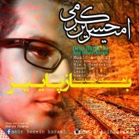 Amir-Hosein-Karami-Baz-Paeiz