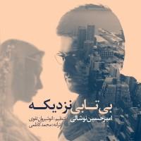 Amir-Hossein-Noshali-Bitabi-Nazdike