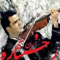 Arian-Khalaj-Rokhsareh