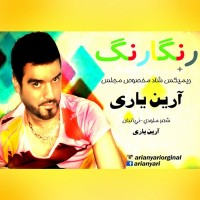 Arian-Yari-Remix