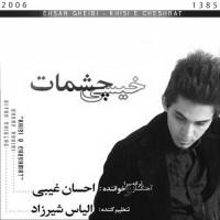Ehsan-Gheibi-Khisie-Cheshmat