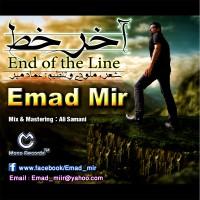 Emad-Mir-Akhare-Kkhat