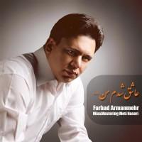 Farhad-Armanmehr-Ashegh-Shodam-Man