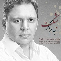 Farhad-Armanmehr-Jam-Agar-Beshkast
