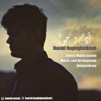 Hamid-Haghighat-Khah-Adam-Hava