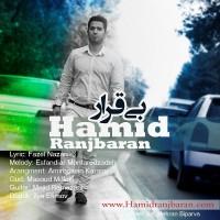 Hamid-Ranjbaran-Bigharar