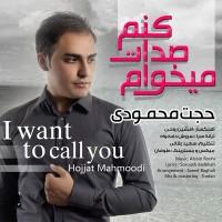 Hojjat-Mahmoodi-Mikham-Sedat-Konam