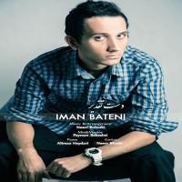 Iman-Bateni-Daste-Taghdir