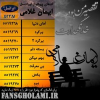 Iman-Gholami-Khoda-Negahdaret