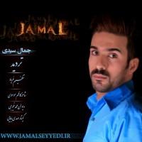 Jamal-Seyyedi-Bemon-Ba-Man