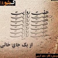 KShow-Haft-Revayat