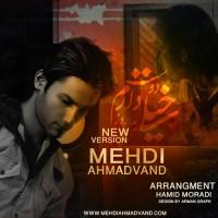 Mehdi-Ahmadvand-Kheyli-Doost-Daram-Ye-Rooz