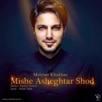 Mehran-Khakbaz-Mishe-Asheghtar-Shod