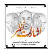 Milad-Derakhshani-Az-Akharin-Didar