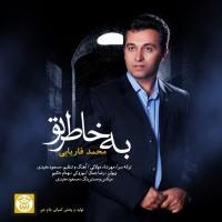 Mohammad-Faryabi-Bekhatere-To