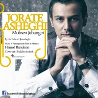 Mohsen-Jahangiri-Jorate-Asheghi