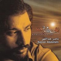 Naser-Abdollahi-Naghshe-Jamaal