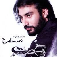 Naser-Abdollahi-Panjereh