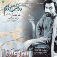 Naser-Abdollahi-Ye-Roya