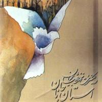 Shajarian-Astane-Janan-(Sazo-Avaz-4)