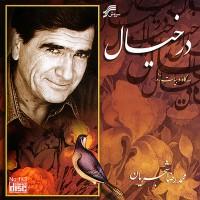 Shajarian-Shekasteh-(Chahar-Mezrab)
