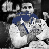 Soheil-Masan-Khatere-Daram