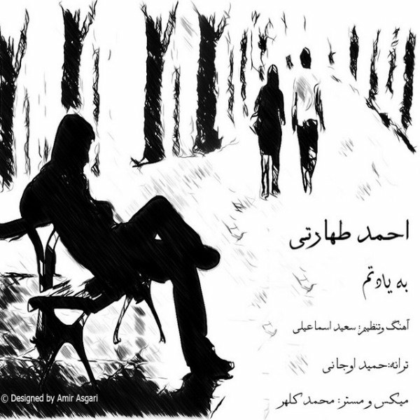 Ahmad Taharati - Be Yadetam