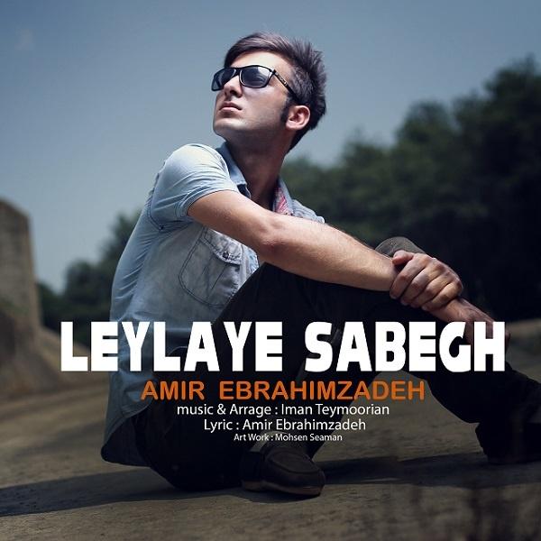 Amir Ebrahimzadeh - Leylaye Sabegh