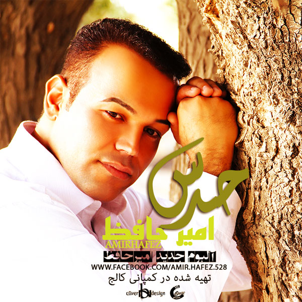 Amir Hafez - Hame Midonan