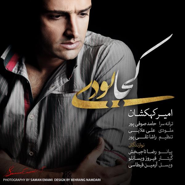 Amir Kahkeshan - Koja Bodi