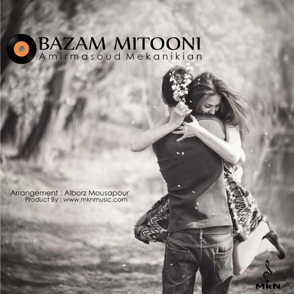 Amir Masoud Mekanikian - Bazam Mitooni